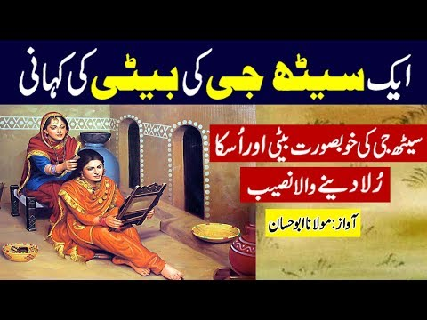Смотрите сегодня видео новости Ek Ameer Seth Ki Beti - Beautiful Urdu Moral  Story - Amazing Islamic Stories in Urdu Hindi на онлайн канале  Russia-Video-News Ru