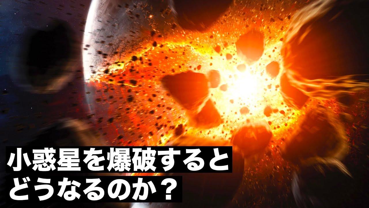 【直径20km】巨大小惑星を爆破した結果……
