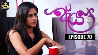 Aeya Episode 70 || ''ඇය ''  ||  28th January 2020 Thumbnail