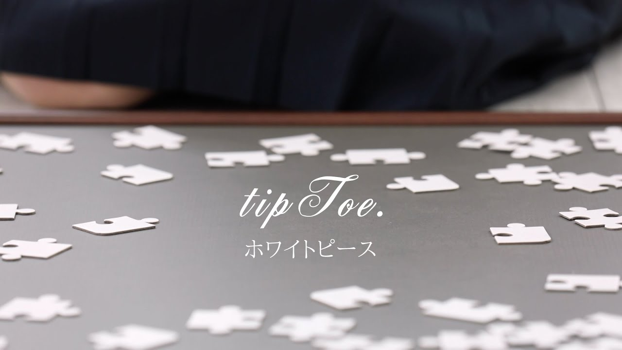 tipToe. – ホワイトピース (White Piece)