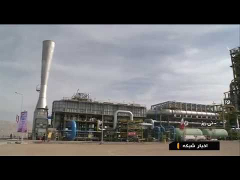 Iran NGHS co. made Persian Reduction (PERED) Iron manufacturer, Neyriz county آهن اسفنجي نيريز ايران