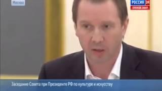 Выступление Евгения Миронова на Совете по культуре искусству РФ