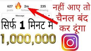 Instagram par follower kaise badhaye (Full Hindi) // New 2018