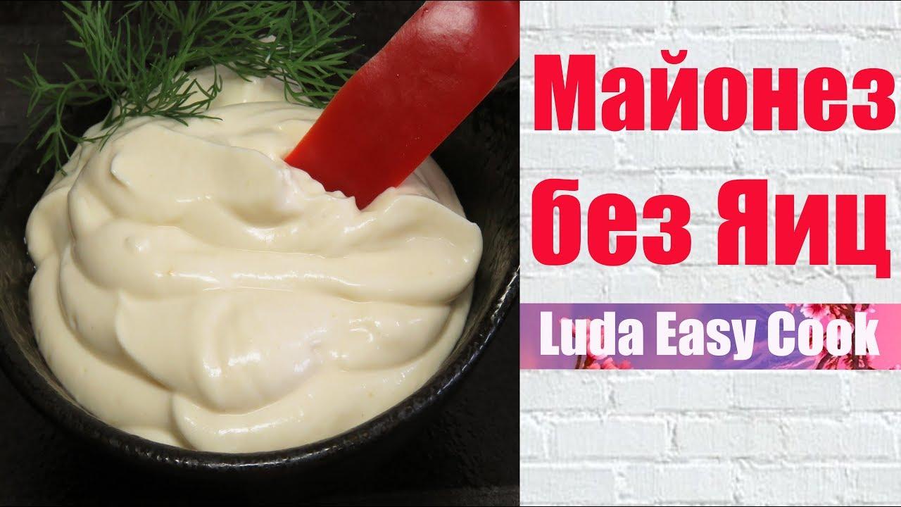 Майонез на молоке без яиц. Получается всегда, готовится за 30 секунд