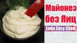 Майонез без яиц на молоке. Безопасно, вкусно и быстро. Готовится 30 секунд! | HOMEMADE MAYONNAISE
