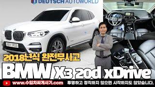 [5분 중고차] BMW X3 가성비중고차 무한최저가 수…