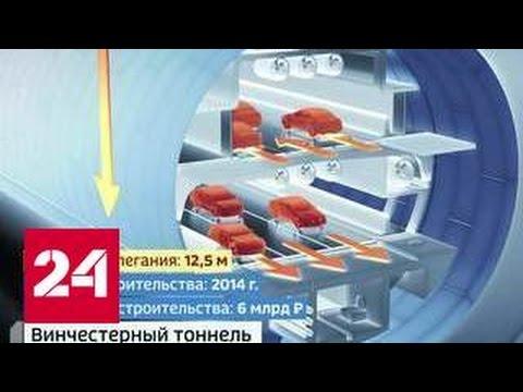 В Москве запустили