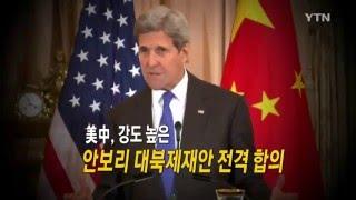 뉴스 人 美 中 대북제재 합의 北 정권 충격은