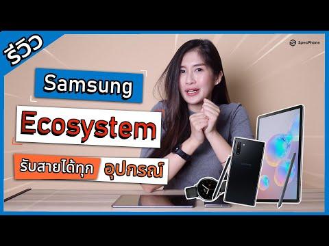 รีวิว Samsung Ecosystem รับสาย โทรออกได้ทุกอุปกรณ์ ใช้งานร่วมกันได้แบบไร้รอยต่อ - วันที่ 20 Dec 2019
