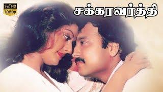 Chakravarthy   Tamil Action Comedy Movie   Karthik,Bhanupriya,Goundamani   M.Bhaskar   Deva Full HD