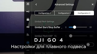 Настройки для плавного подвеса на примере DJI Phantom 4 Pro