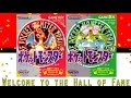 Pokemon Red and Green Inducted into World Wide Hall of Fame