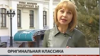 Оригинальная классика. Новости. 22/03/2017. GuberniaTV