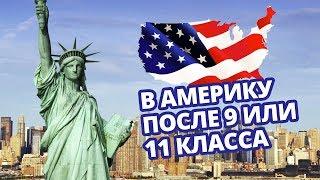 КАК УЕХАТЬ В США — ПОСТУПИТЬ В АМЕРИКУ ПОСЛЕ 9 ИЛИ 11 КЛАССА?