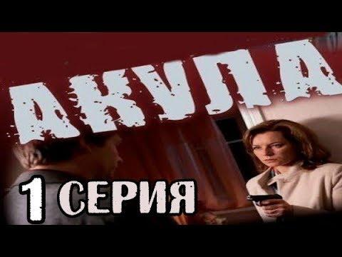 Сериал о Твердости Характера 1 серия из 8  (детектив, боевик, криминальный сериал)