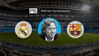 Прогноз Валерия Карпина: «Реал Мадрид» — «Барселона»