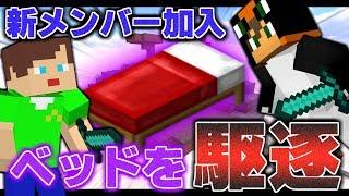 【マイクラ】新メンバーを加えて俺達の大好きなベッドを駆逐する!?【ベッドウォーズ】 thumbnail
