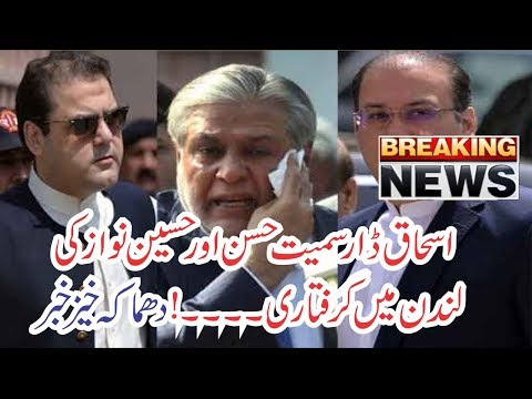 Bad News Hasan, Hussain Nawaz and Ishaq Dar