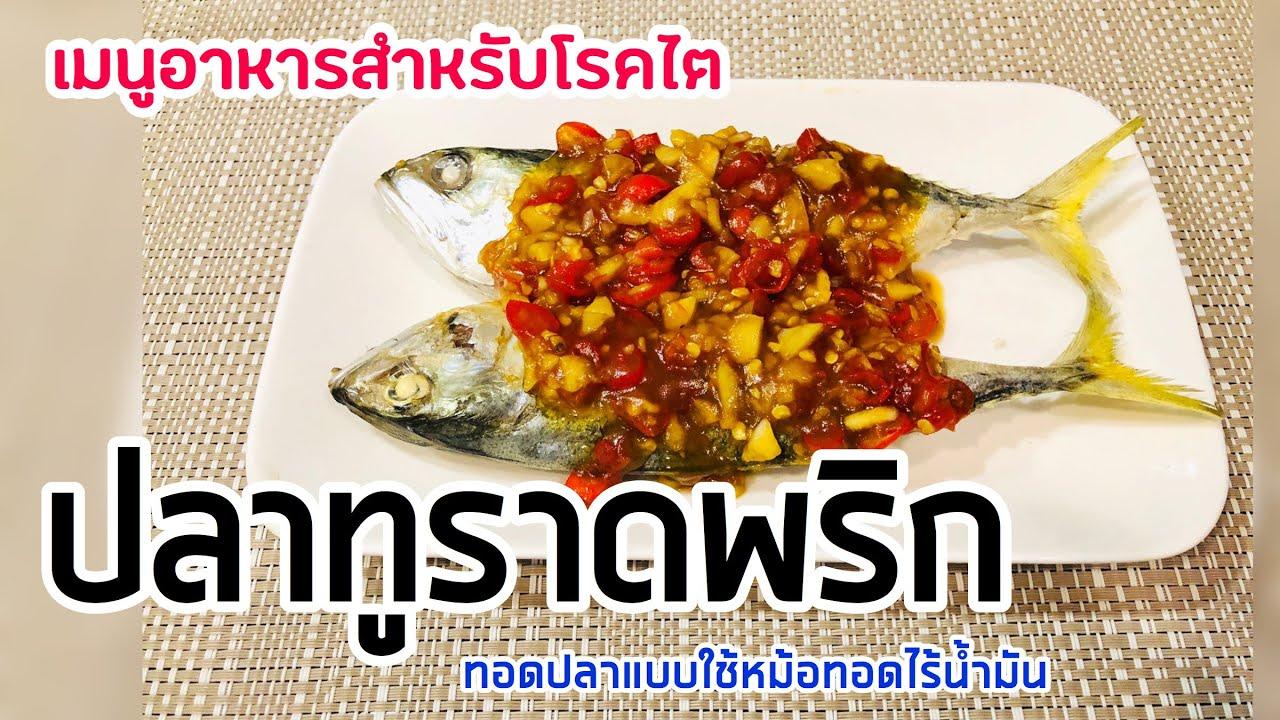 ปลาทูราดพริก เมนูอาหารโรคไต ทานได้ ทำง่าย ทำเองได้ ไตดีขึ้นได้ คุมอาหาร