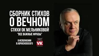 Стих Ок Мельниковой Все важные фразы в исполнении Виктора Корженевского