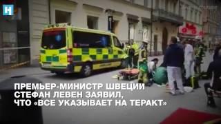 Теракт в Стокгольме 7 апреля. Коротко