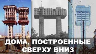Дома, построенные сверху вниз. Россия (СССР), Польша, США, ЮАР, Болгария, Испания, Индия. Обзор.