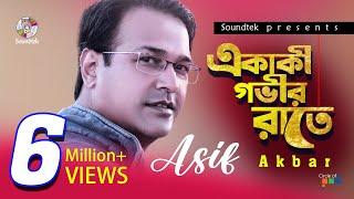 Asif Akbar | Ekaki Govir Raate | একাকী গভীর রাতে | Asif Akbar Hit Music Video