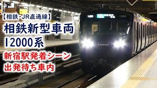 相鉄新型12000系 新宿駅発着シーンと出発待ち車内 【相鉄・JR直通線】