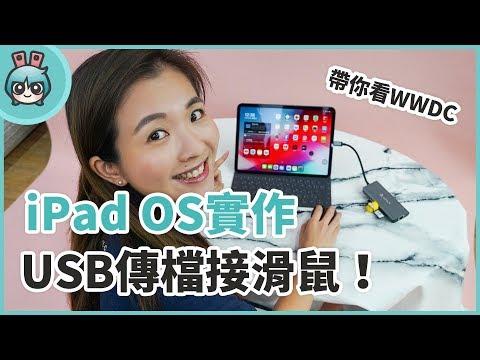 蘋果iPad OS 實作USB傳檔案接滑鼠都可以!WWDC 2019 除了iOS 13 ...