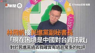 林飛帆接民進黨副秘書長 「現在困境是中國對台資訊戰」