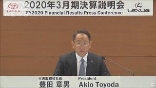 トヨタ営業利益8割減も「リーマンより影響大きい」(20/05/12)