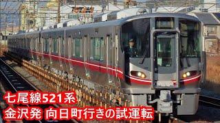 【JR西日本】七尾線521系 金沢発 向日町行きの試運転