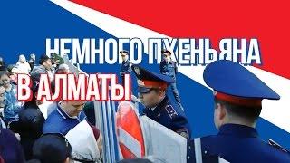К нам приехал президент: Немного Пхеньяна на 1 мая в Алматы