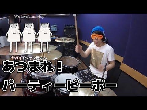 【ヤバイTシャツ屋さん】「あつまれ!パーティーピーポー」を叩いてみた【ドラム】