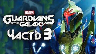 """Marvel's Guardians of the Galaxy ➤ Прохождение [4K] — Часть 3: КОСМИЧЕСКИЙ КОРАБЛЬ КОРПУСА """"НОВА"""""""