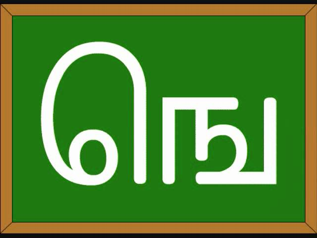 Uyirmei Eluthukkal   ங - உயிர்மெய் எழுத்துக்கள்(எழுத்தும் முறை) Tamil Alphabets (Writing Method)