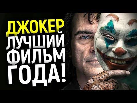 ЛУЧШИЙ ФИЛЬМ ГОДА! ПОЛНЫЙ ОБЗОР ДЖОКЕР 2019/БЕЗ СПОЙЛЕРОВ