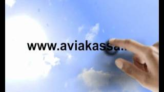 АВИАКАССА(, 2011-08-15T07:34:43.000Z)
