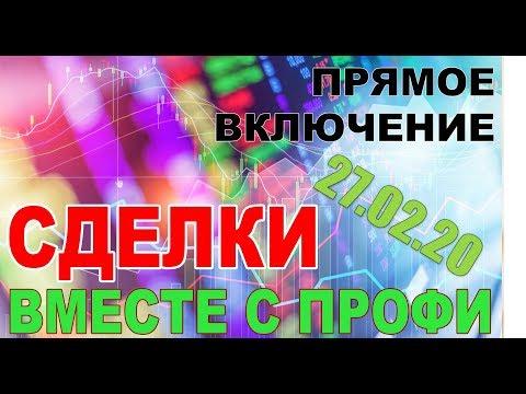 Online обсуждение сделок с победителем ЛЧИ. RI, SI, BR. 27.02.20.