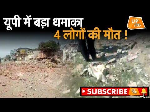 BREAKING NEWS: यूपी के भदोही में बड़ा धमाका ! | UP Tak