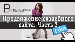 Реклама свадебного бизнеса. Продвижение свадебного сайта. Часть 2.