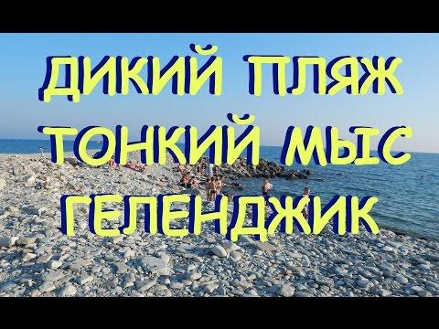 VLOG 096 Геленджик LIFE Дикий пляж Тонкий мыс Геленджик