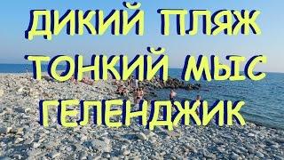 Выпуск 096 Геленджик LIFE Дикий пляж Тонкий мыс Геленджик(Всем привет из солнечного Геленджика, расположенного на Черноморском побережье России. Мы простая и молода..., 2016-07-19T16:52:42.000Z)