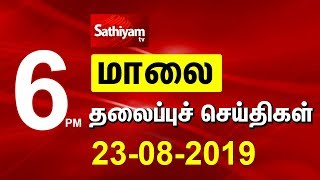 Evening Headlines  மாலை நேர தலைப்புச் செய்திகள்  23 Aug 19  Tamil Headlines  Headlines News
