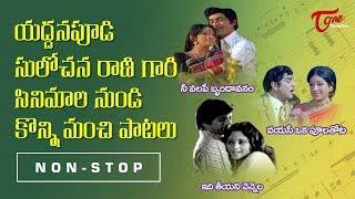 Yaddanapudi Sulochana Rani All Time Hit Songs Collection Jukebox | TeluguOne