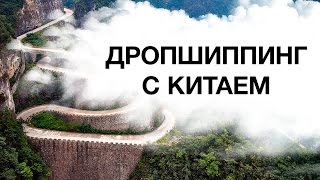 Дропшиппинг с Китаем. russia-dropshipping.ru