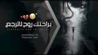 شيلة براحتك روح لاترجع | عبدالله الكميم حصريا 2020