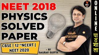 NEET 2018 Physics Solved Paper | Paper Analysis | NEET 2020 Preparation | NEET Physics | Gaurav Sir