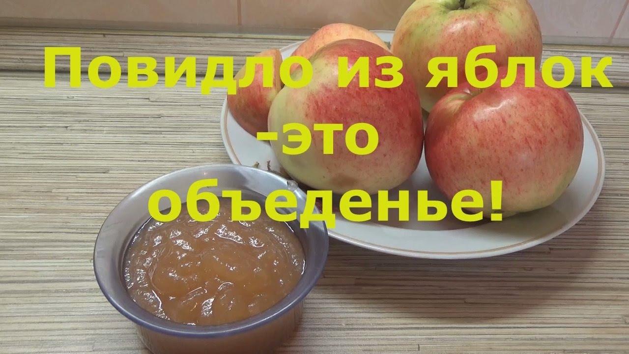 как правильно варить повидло яблочное