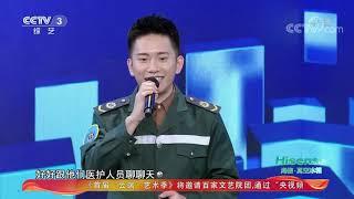 [越战越勇]东北小伙用积极乐观的心态抚慰患者的心| CCTV综艺 - YouTube